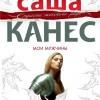 Саша Канес «Мои мужчины» Москва. ЭКСМО. 2012