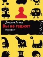 Антипремию «Абзац» получила книга британского компьютерщика «Вы не гаджет»
