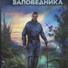 Владимир Васильев «Два заповедника». Москва АСТ-Астрель, 2012