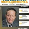 Вышел новый номер журнала «Новости менеджмента»