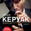 Джек Керуак «Доктор Сакс». «Азбука», 2012