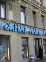 Союз писателей Петербурга борется за сохранение «Книжной лавки писателей» на Невском проспекте
