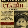 "Эдвард Радзинский ""Иосиф Сталин. Начало"" Москва. АСТ 2012"