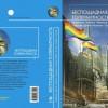 Появилась обложка сборника «неполиткорректной» фантастики «Беспощадная толерантность»