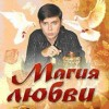 Роман Фад «Магия любви» ИД Питер 2012