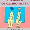 Ж. Саломе, С. Галланд «Избавься от одиночества. Чудо общения». ИД Питер, 2012