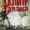 Мартин Круз Смит «Залив Гавана» ОЛМА Медиа Групп 2012