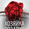 Шарлотта Линк «Хозяйка розария» ОЛМА Медиа Групп 2012