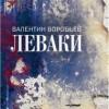Валентин Воробьев «Леваки» Москва. НЛО. 2012