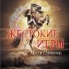 Мэгги Стивотер «Жестокие игры» Москва, ЭКСМО, Домино, 2012