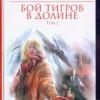 Рейтинг продаж книг на ЛитРес. 28 марта – 4 апреля 2012