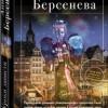 Анна Берсенева «Уроки зависти» Москва. ЭКСМО. 2012