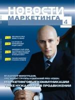 Анонс апрельского номера журнала «Новости маркетинга»
