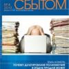 Анонс апрельского номера журнала «Управление сбытом»