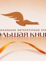С 4 июля открыто читательское интернет-голосование за премию «Большая Книга»