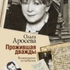 Ольга Аросева «Прожившая дважды» Москва. АСТ. 2012
