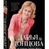 Дарья Донцова «Я очень хочу жить» Москва. ЭКСМО 2012