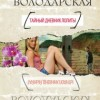 Ольга Володарская  «Тайный дневник Лолиты» Москва. ЭКСМО 2012