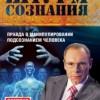 Игорь Прокопенко «Штурм сознания» Москва. ЭКСМО. 2012