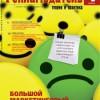 Анонс майского номера журнала «Рекламодатель»
