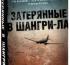 Митчелл Зукофф «Затерянные в Шангри-Ла» Москва. ЭКСМО. 2012
