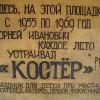 Фестиваль детской литературы зажжет традиционный костер Чуковского «Здравствуй, лето»