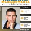Анонс майского номера журнала «Новости менеджмента»