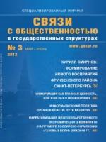 Анонс нового номера журнала «Связи с общественностью в государственных структурах». №3, май-июнь