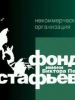 Литературная премия Фонда имени В.П. Астафьева 2012 года объявила лауреатов