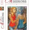 """Диана Машкова """"Дочки-матери"""" Москва. ЭКСМО. 2012"""