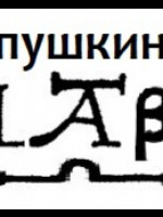 16 июня в г. Пушкин (Санкт-Петербург) состоится Ландшафтный поэтический фестиваль «Пушкинские лаборатории»