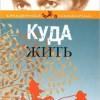 Алекс Громов, Ольга Шатохина «Поменьше миражей!»