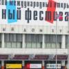 Седьмой Московский книжный фестиваль пройдет 9-12 июня в ЦДХ