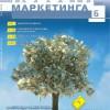 Анонс июньского номера журнала «Новости маркетинга»