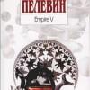 Виктор Гинзбург экранизирует роман Виктора Пелевина «Empire V»
