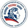 6 июня в Крыму стартовал фестиваль «Великое русское слово»