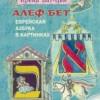 Ирена Бат-Цви. АЛЕФ-БЕТ  Еврейская азбука в картинках