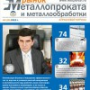 Анонс журнала «Промышленный маркетинг» №4