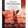 Татьяна Полякова «Огонь, мерцающий в сосуде»