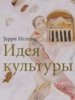 Аннотация к книге Терри Иглтона «Идея культуры»