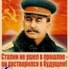 Архив Иосифа Сталина выложат в онлайн