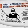 Топ-58 серьезных книг от курьезного персонажа — мистера Фримена