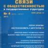 Анонс журнала «Связи с общественностью в государственных структурах» № 4