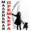 Международный драматургический конкурс «МАЛЕНЬКАЯ ПРЕМЬЕРА-2012» принимает пьесы для детей