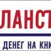 1 и 2 сентября в Москве в рамках празднования Дня города состоится Книжная ярмарка на Никитском бульваре