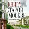 Юрий Нагибин. Книга о старой Москве. Всполошный звон
