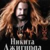 Никита Джигурда «Вертикаль русского мата»