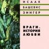 Исаак Башевис Зингер «Враги. История любви»