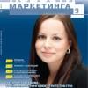 Анонс журнала «Новости маркетинга» № 9