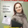 Анонс журнала «Рекламодатель» № 9